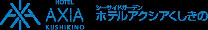 【公式】いちき串木野市 ホテルアクシアくしきの【最低価格保証】
